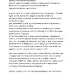 психолог Дарья Макарова_отзывы_1