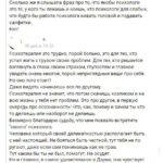 психолог Дарья Макарова_отзывы_2