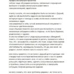 психолог Дарья Макарова отзывы